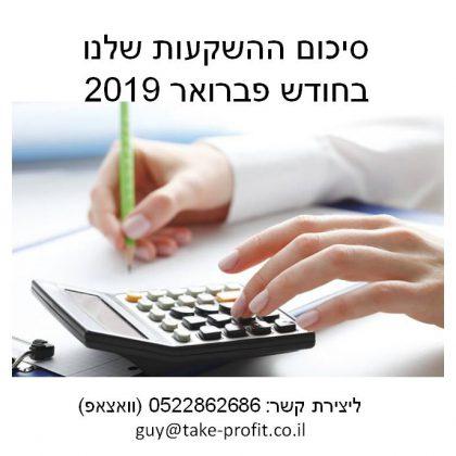 סיכום תיק ההשקעות לחודש פברואר 2019