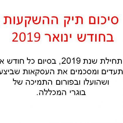 סיכום תיק ההשקעות שלנו בחודש ינואר 2019